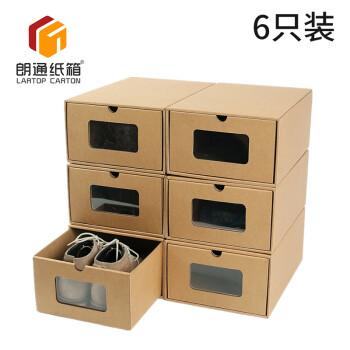 朗通纸箱 男士鞋盒6个装 加厚透明可视抽屉式鞋子整理盒收纳盒环保桌面储物盒鞋柜收纳神器
