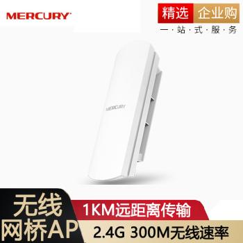 水星(MERCURY) 长距离数据传输无线桥接网桥AP 室外监控网络传输用 MWB201单个装 2.4G传输1KM
