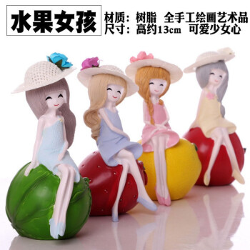 家居装饰品工艺品小摆件家庭房间客厅酒柜时尚摆设品创意现代简约 水果女孩(一套4个)
