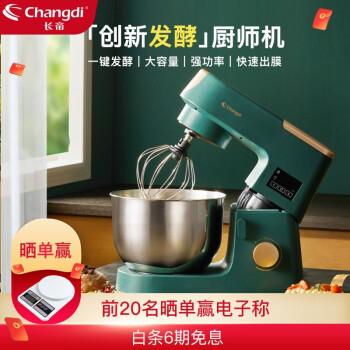 长帝(changdi)家用厨师机多功能料理机 大功率全自动和面包机揉面机打蛋器 CE6001B 专享
