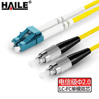 海乐(HAILE)电信级单模双芯光纤跳线LC-FC 尾纤UPC接头双工Φ2.0跳纤收发器光纤线缆 35米