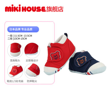 MIKIHOUSE HOT BISTCUITS学步鞋男女童鞋高性价比经典鞋一段二段婴儿鞋宝宝运动鞋 藏蓝色一段(11.5cm-13.5cm) 12.5cm