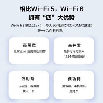wifi6+华为路由器AX3000千兆家用5g双频穿墙王wifi信号放大器中继器增强无线mesh组网 TC7102白【AX3000高速wifi6路由器】