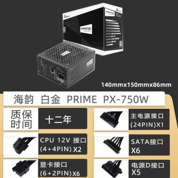 海韵电源PRIME旗舰钛金TX GX 1300 1000 850 750 650 RTX3080适用 旗舰 白金 PRIME PX750