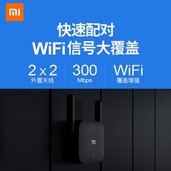 小米(MI)wifi放大器pro无线家用穿墙单频wifi信号增强器300M无线速率扩展器路由器中继器 小米WiFi放大器Pro