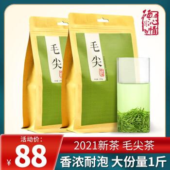 硒沁情绿茶2021新茶毛尖茶叶绿茶500g浓香耐泡信阳大别山高山明前绿茶茶叶250g*2袋共一斤