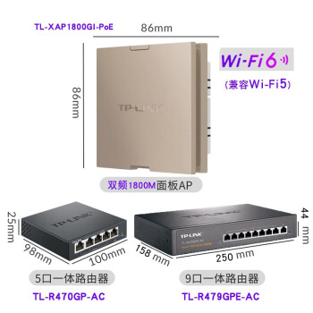 TP-LINK wifi6 无线AP面板套装 AX1800M POE路由器 9口千兆AC路由器+米兰金面板AP*5