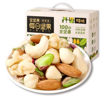 百草味 每日坚果全坚果750g 纯坚果孕妇零食混合果仁开心果腰果小包装干果 送礼送女友