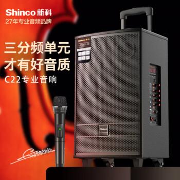 新科(Shinco)C22户外广场舞音响拉杆音箱大功率12英寸低音炮喇叭移动音箱带话筒麦克风便携插卡蓝牙音响
