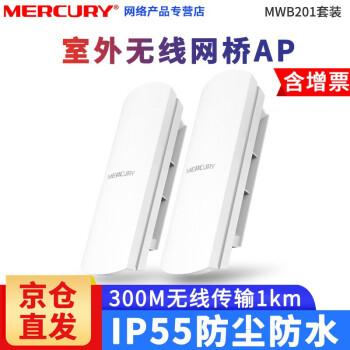 水星(MERCURY)户外无线网桥室外AP电梯监控5g无线wifi发射对点桥接 MWB201套装( 2.4G/1KM/300M)