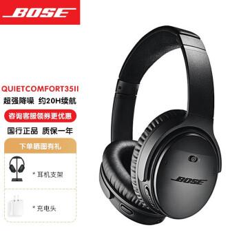 今日好价:Bose QC35 II