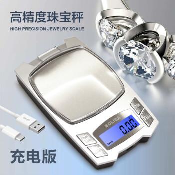 迪衡(DH)充电精准珠宝秤0.01g电子秤便携口袋秤茶叶秤燕窝药材称克秤 DH996充电版 200g/0.01g+法码