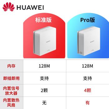【新款wifi6+】华为路由器H6千兆双频5G全屋wifi子母分布式AP面板无线信号放大器Mesh H6子路由器Pro版(需配合母路由器使用)