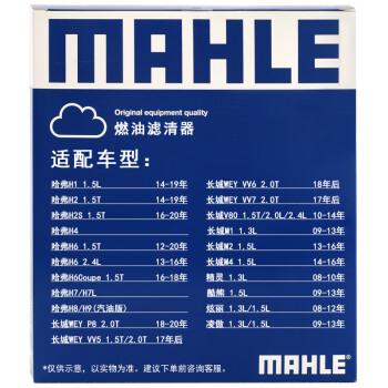马勒(MAHLE)汽滤/汽油滤/燃油滤清器KL1116(长城C30/C50/M2/M4/炫丽/酷熊/哈弗H6/H2/H2s/VV5/VV6/VV7)厂直