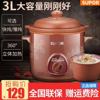 苏泊尔(SUPOR)电炖锅电砂锅电炖盅煮粥煲汤养生紫砂锅 DG30YK801-23