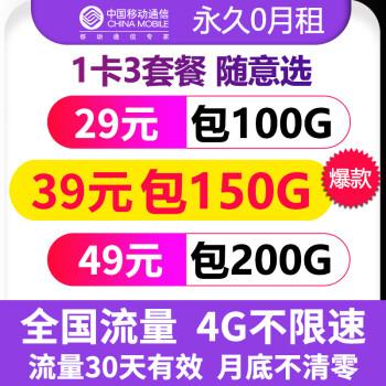 【自营仓配】中国移动流量卡4G手机卡无限流量卡不限速不限量0月租全国通用上网卡 【移动套?#25237;?9元充150G+全国流量一卡多套餐