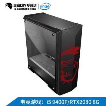 博昂斯九代i5 9400F/GTX1660Ti 6G吃鸡电竞游戏主播/图形渲染办公电脑主机