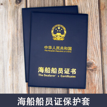 新版海船船员证书套外壳封皮 海员船员11规则证书皮套 海事局正版 一本价格