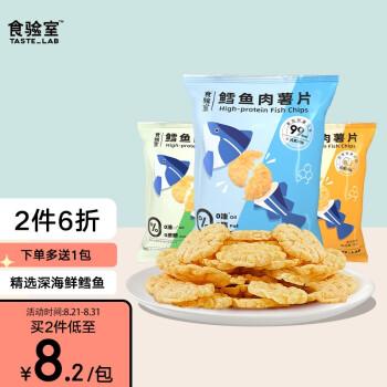 食验室 轻卡蛋白质营养薯片零食实验室控卡健康食品休闲零食健身伴侣薯片混合3包装