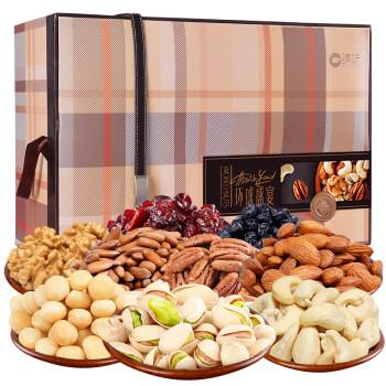 臻味 坚果干果礼盒 每日坚果休闲零食 原料进口大礼包 环球盛宴1740g