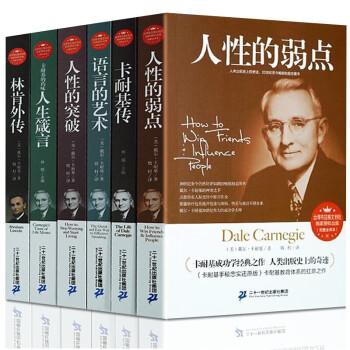 卡耐基口才艺术与说话技巧_《人性的弱点 卡耐基的成功学之道全6册完整全译本 语言的艺术 ...
