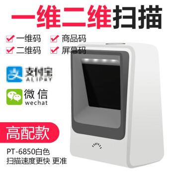 爱宝(Aibao) PT-31 激光扫描平台扫描枪二维码超市收银专用条形码微信支付扫码枪 扫描器 高配款白色(扫商品条码及屏幕码)PT-6850