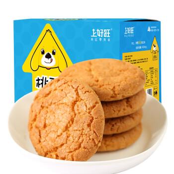 上好旺宫廷小桃酥饼干约70片 特产零食小吃传统糕点独立小包装500g