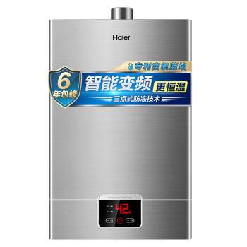 海尔(Haier)10升燃气热水器 变频恒温省气节能安全防护 专利蓝火焰 JSQ20-UT(12T) 天然气