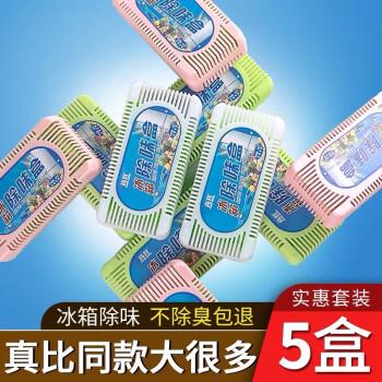 尚容(SHINEROOM)5盒冰箱除味剂除臭剂吸味去除异味器活性炭去味除味盒家用竹炭包 冰箱除味盒5个装