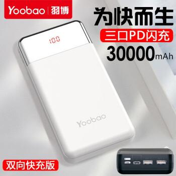 羽博(Yoobao)充电宝双向快充PD纤薄2万大容量高清显示屏3万聚合物安卓苹果手机通用数显移动电源 【30000毫安+智能数显+双向快充】雪山白