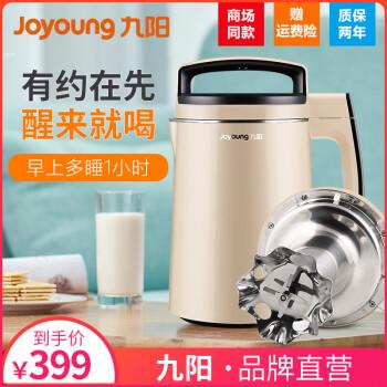 九阳(Joyoung)豆浆机1.3L家用全自动多功能免滤双预约DJ13B-D79SG