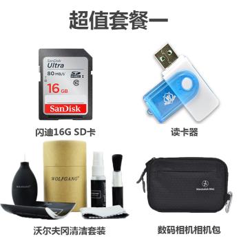 索尼(SONY)数码相机 卡片机 家用相机 DSC-W830银色(8倍变焦) 专业套餐二(电池套装+64g卡+旅行大礼包)
