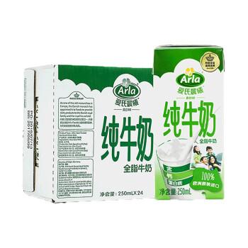 爱氏晨曦 进口全脂纯牛奶250ml*24 整箱德国原装 全脂早餐奶家庭装
