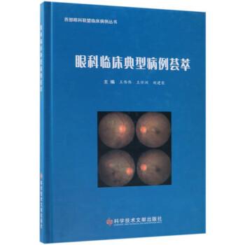 眼科临床典型病例荟萃(精)/西部眼科联盟临床病例丛书