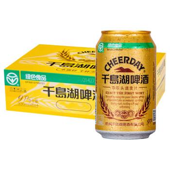 千島湖啤酒(CHEERDAY)头道榨麦汁小金罐啤酒 330ml*24听 整箱装