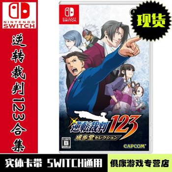 现货当天发 任天堂Nintendo Switch全新正版 NS游戏卡带 益智休闲模拟经营系列 逆转裁判123 成步堂合集 中文版
