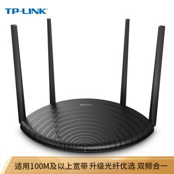 TP-LINK双千兆路由器 无线家用穿墙AC1200 5G双频wifi WDR5660千兆版 千兆端口 内配千兆网线