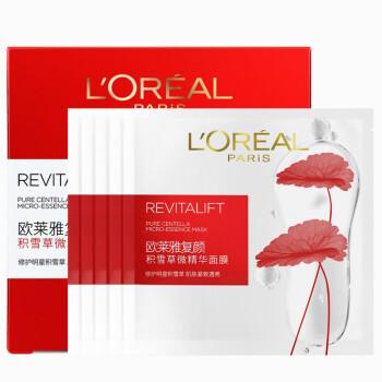 欧莱雅(L'OREAL)巴黎欧莱雅女士面膜补水保湿提拉紧致 复颜积雪草微精华面膜15片/盒