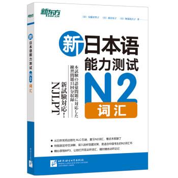 新日本语能力测试N2词汇(附MP3)「日语书评测」 日语书点评 第1张