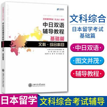 中日双语辅导教程 基础篇 文科 综合科目「日语书评测」 日语书点评 第1张