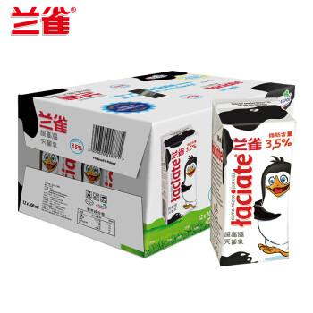 兰雀 波兰原装进口 经典系列 全脂纯牛奶 儿童奶 200ml*12盒整箱装