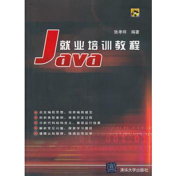 Java就业培训教程 PDF高清完整版-PDF下载