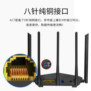 腾达(Tenda)AC7 1200M 穿墙增强型 无线路由器 家用5G双频 智能游戏路由 WiFi信号放大