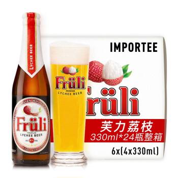 【现货销售】fruli芙力草莓啤酒 比利时进口啤酒 果味精酿啤酒 芙力荔枝330ml*24瓶整箱