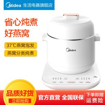美的(Midea)电炖锅婴儿煮粥锅 隔水炖全自动 燕窝电炖盅MD-WBZS0801F 0.8L 白色
