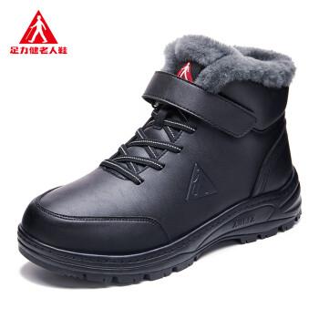 足力健老人鞋男保暖羊毛鞋防滑软底运动鞋爸爸冬季高帮休闲鞋 黑色(男款) 44