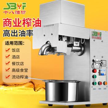 十八油坊 商用榨油机中小型全自动不锈钢花生菜籽芝麻亚麻核桃炸油机 FT-S2017