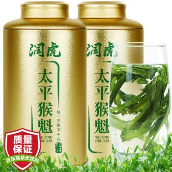 润虎 茶叶 2019年新茶 绿茶 太平猴魁 春茶茶叶礼盒装250g(125g*2罐)