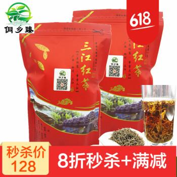 (秒杀价)三江红茶 广西柳州 三江茶叶 新茶 金骏眉 250克自封袋装散装