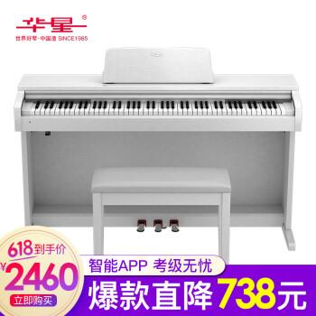 华星电钢琴88键重锤 专业成人儿童家用数码电子琴电钢 考级演奏级别M-8白色